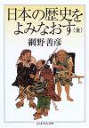 aminoyoshihiko_nihon.jpg