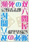 dying_kiyoshiro.jpg