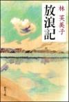 hayashi_fumiko01.jpg
