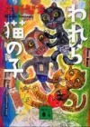 hoshino_cat01.jpg