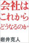 iwai_katsuto.jpg
