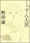 machida_daikoku.jpg
