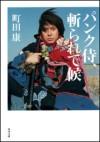 punk_samurai01.jpg