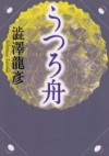 utsuro-bune.jpg