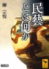 yanagi_muneyoshi_mingei.jpg